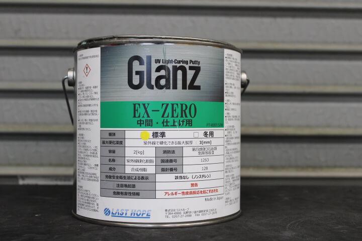 Glanz(グランツ)UVパテ EX-ZERO