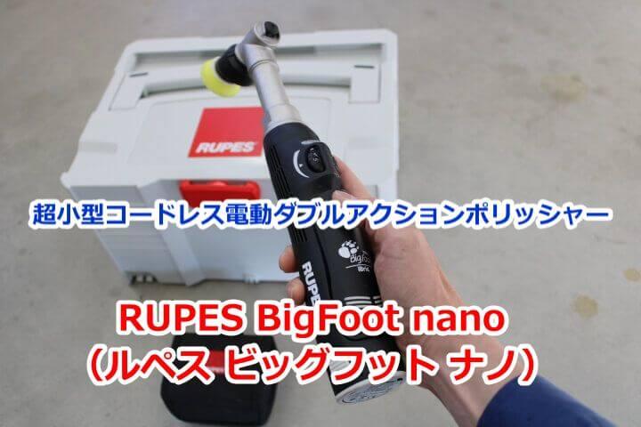 超小型コードレス電動ダブルアクションポリッシャー RUPES BigFoot nano (ルペス ビッグフット ナノ)