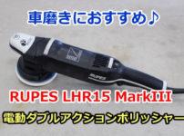 車磨きにおすすめ♪ RUPES LHR15 MarkIII 電動ダブルアクションポリッシャー