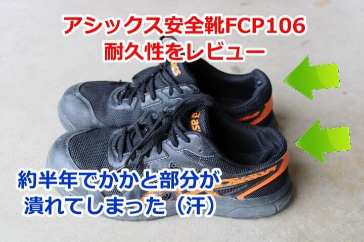 アシックス安全靴FCP106の耐久性をレビュー 半年間でかかと部分が潰れてしまった(汗)
