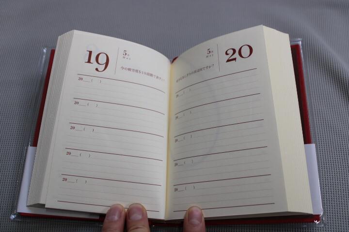 5Years Q&A Diary 1日1問5年日記 レビュー