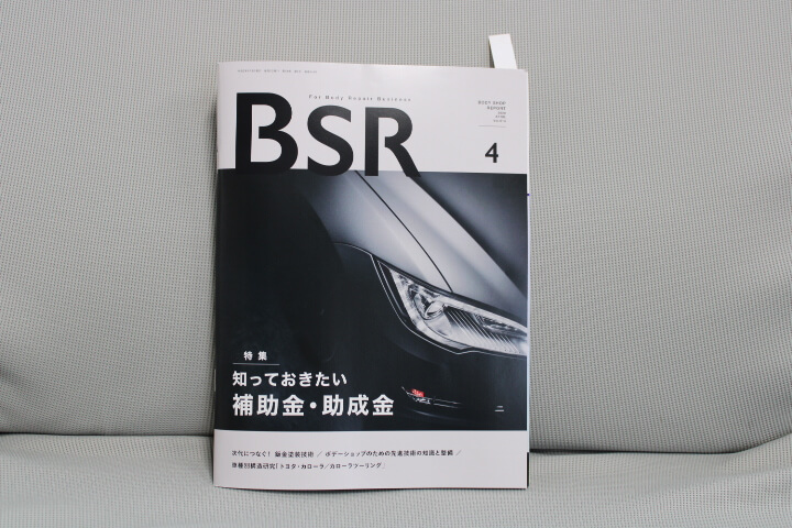 2020年4月号ボデーショップレポートBSR