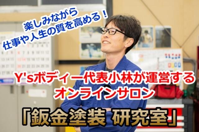 楽しみながら仕事と人生の質を高める! Y'sボディー代表小林が運営するオンラインサロン 「鈑金塗装 研究室」