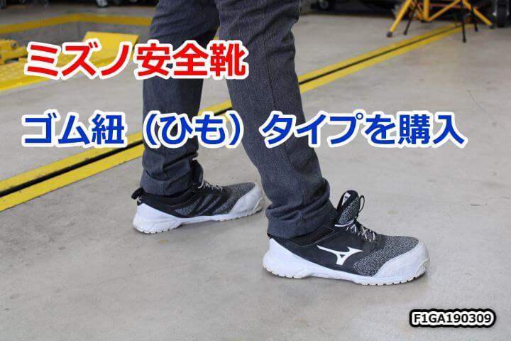安全 靴 ミズノ