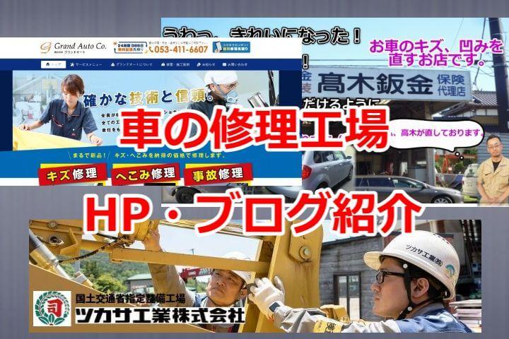 車の修理工場 HP・ブログ紹介