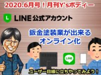 鈑金塗装業が出来るオンライン化 ユーザー目線に立ちやってみよう!
