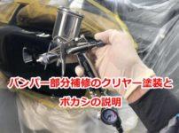 バンパー部分補修のクリヤー塗装と ボカシの説明
