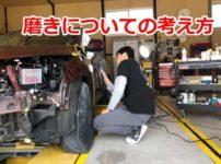 自動車補修塗装後の磨きについての考え方