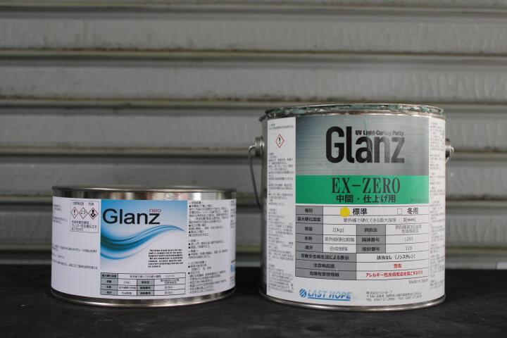 光硬化パテ Granz neo(グランツネオ) UVパテGranz(グランツ) 比較