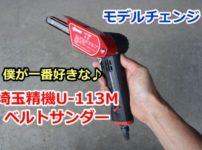 モデルチェンジ 僕が一番好きな♪ 埼玉精機U-113Mベルトサンダー