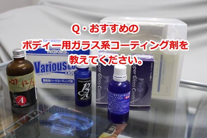 Q・おすすめのボディー用ガラス系コーティング剤を教えてください。