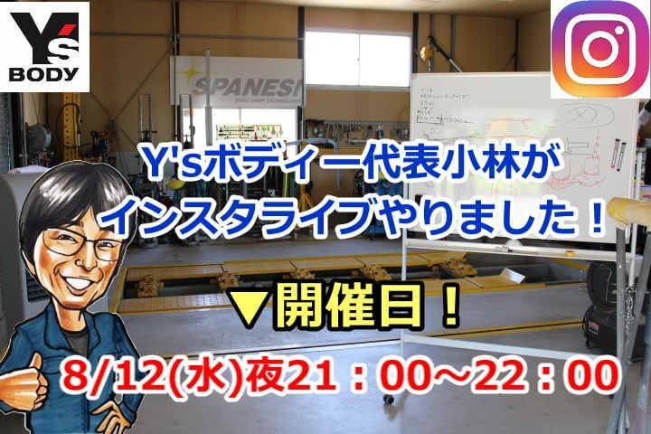 Y'sボディー代表小林が インスタライブやりました!▼開催日!8/12(水)夜21:00~22:00