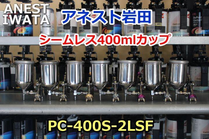 アネスト岩田シームレス400mlカップPC-400S-2LSF