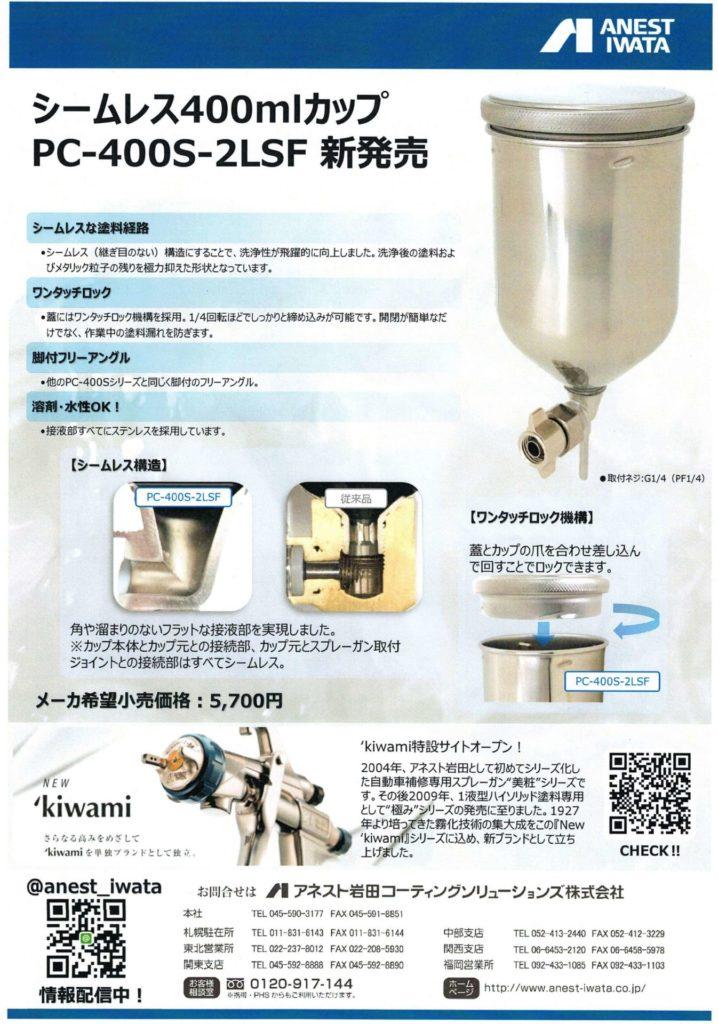 アネスト岩田 シームレスカップ PC-400S-2LSF