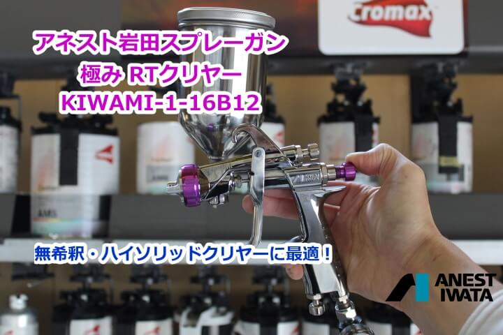 アネスト岩田スプレーガン 極み RTクリヤー KIWAMI-1-16B12 無希釈・ハイソリッドクリヤーに最適!