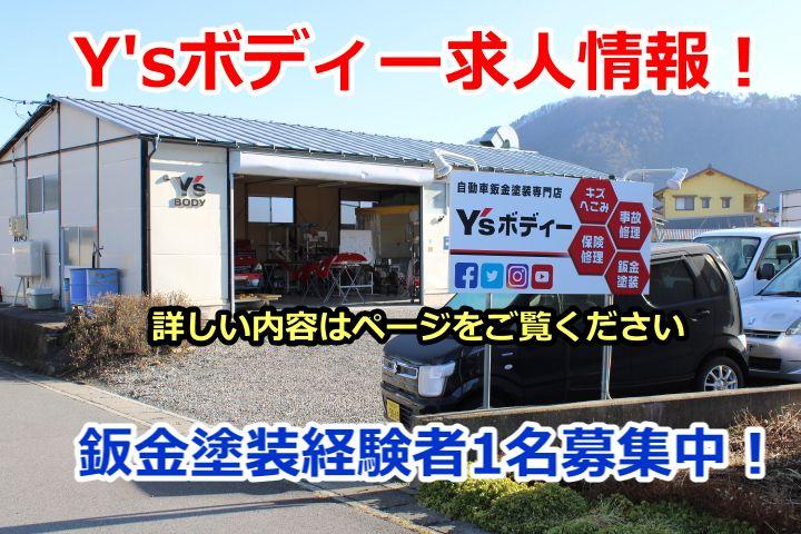 長野県千曲市 板金塗装 求人情報
