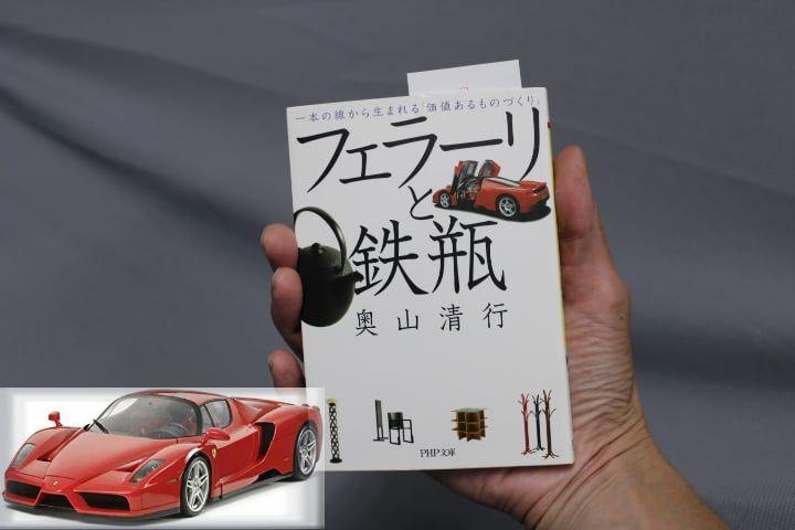 フェラーリと鉄瓶―一本の線から生まれる「価値あるものづくり」 単行本