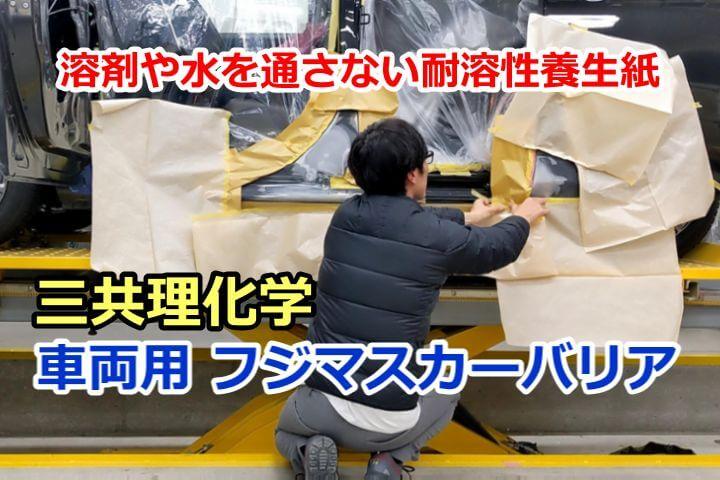 溶剤や水を通さない 三共理化学 耐溶性養生紙 車両用 フジマスカーバリア