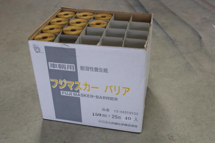 三共理化学 耐溶性養生紙 車両用 フジマスカーバリア