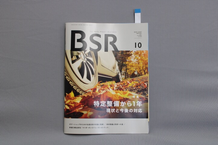 プロトリオス 月刊ボデーショップレポート2021年10月号