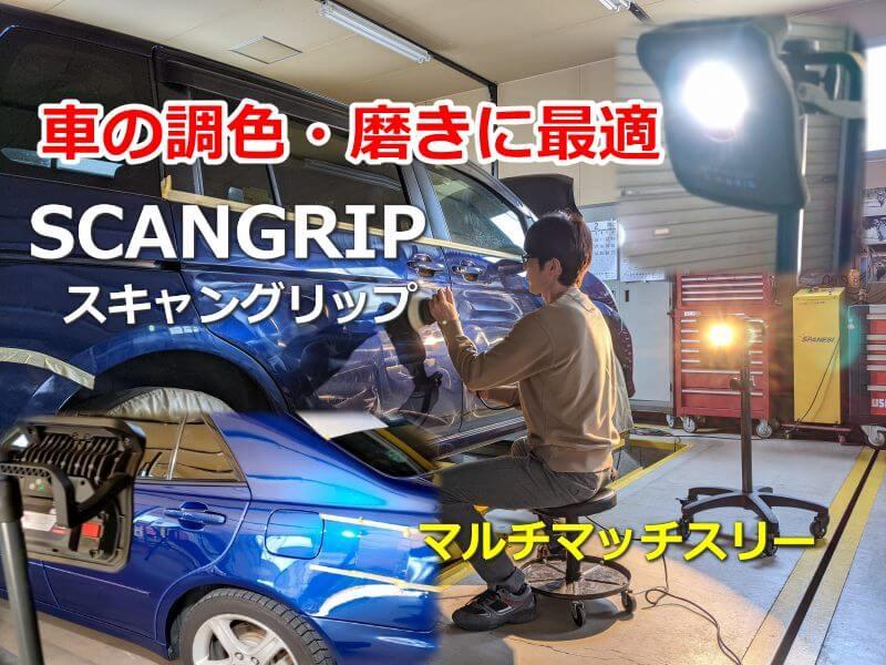 車の調色・磨きに最適なスキャングリップ サンマッチシリーズ
