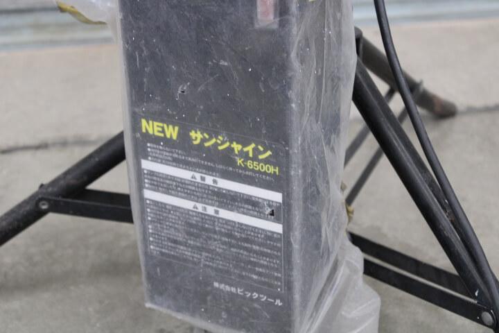 ビッグツール NewサンシャインK-6500H