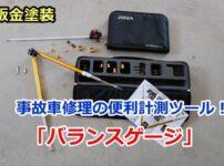 鈑金塗装 事故車修理の便利計測ツール 「バランスゲージ」
