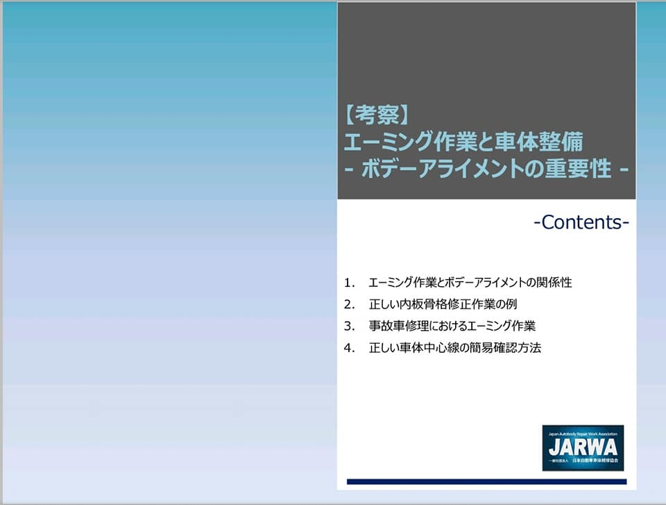 JARWA【考察】エーミング作業と車体整備-ボデーアライメントの重要性