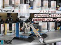 アネスト岩田 KIWAMI4-13BA4 1液溶剤用スプレーガン