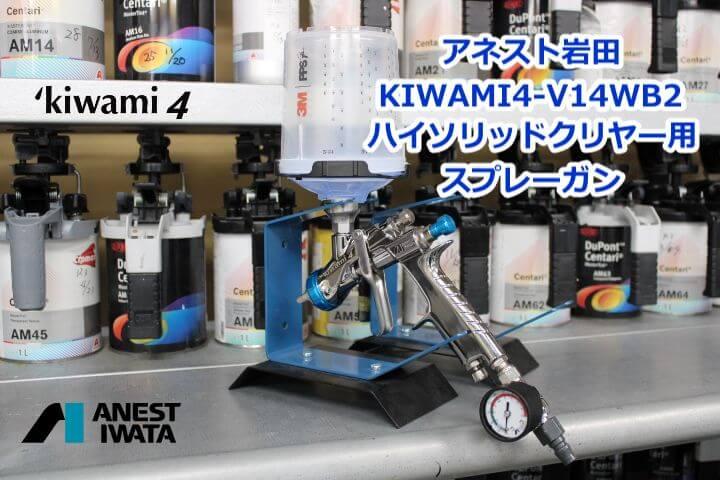 アネスト岩田 KIWAMI4-V14WB2 ハイソリッドクリヤー用 スプレーガン